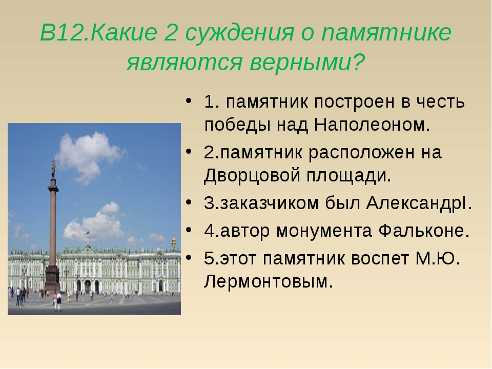 В12.Какие 2 суждения о памятнике являются верными? 1. памятник построен в чес...