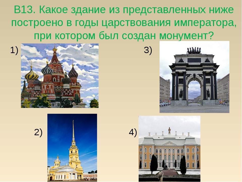 В13. Какое здание из представленных ниже построено в годы царствования импера...