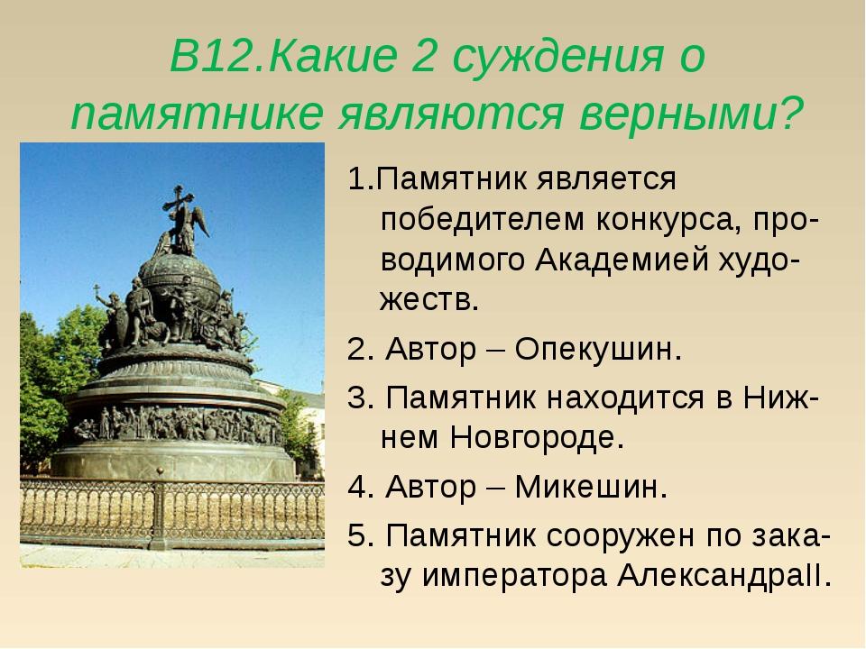 В12.Какие 2 суждения о памятнике являются верными? 1.Памятник является победи...