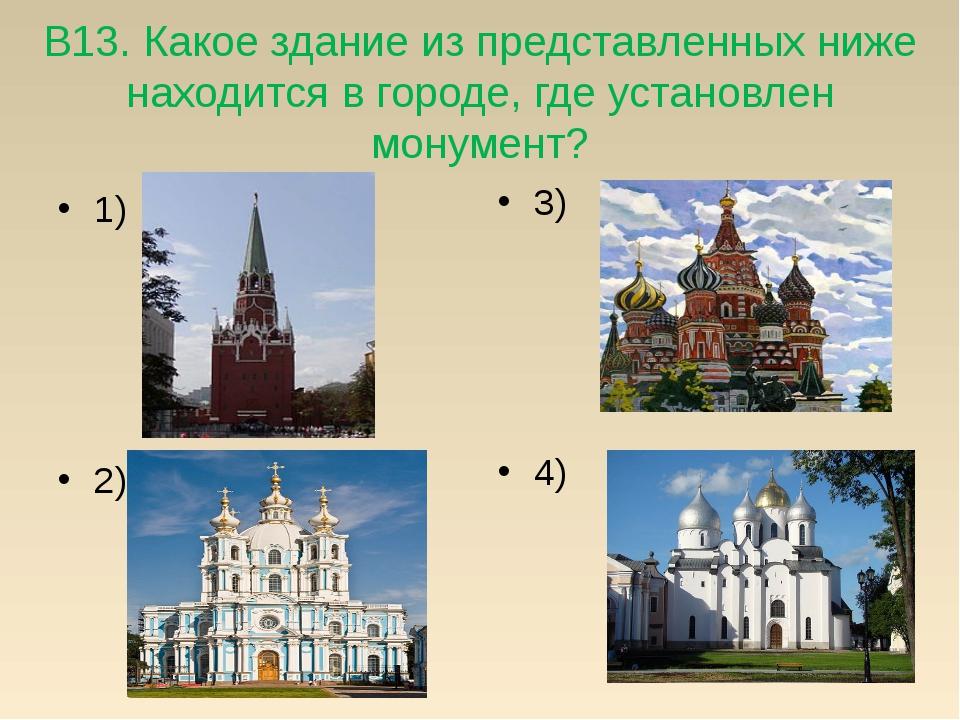 В13. Какое здание из представленных ниже находится в городе, где установлен м...
