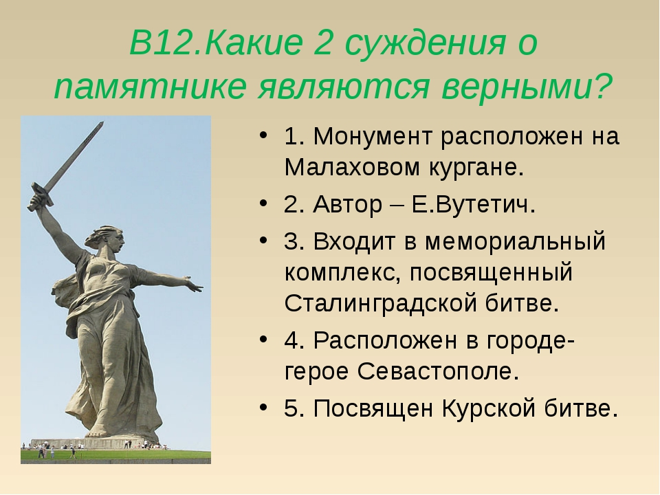 В12.Какие 2 суждения о памятнике являются верными? 1. Монумент расположен на...