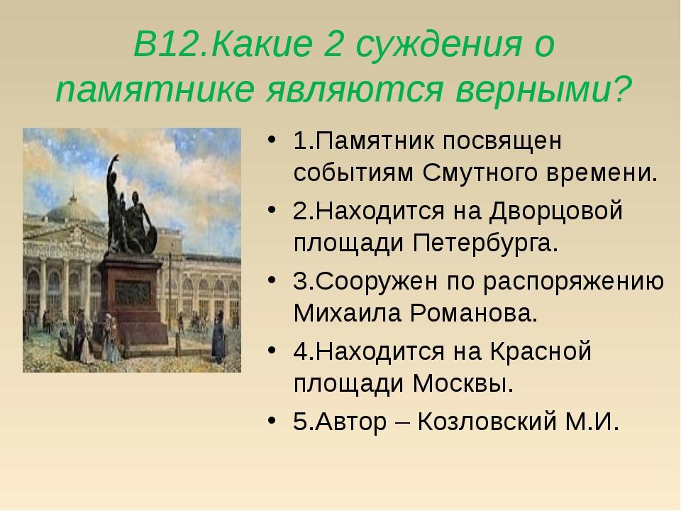 В12.Какие 2 суждения о памятнике являются верными? 1.Памятник посвящен событи...