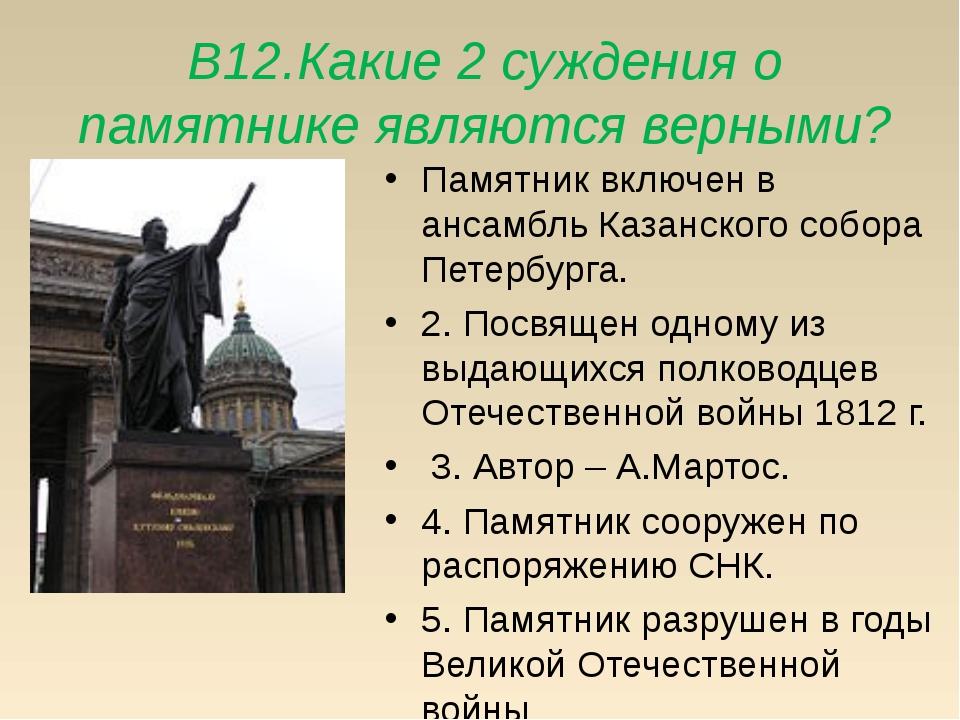 В12.Какие 2 суждения о памятнике являются верными? Памятник включен в ансамбл...
