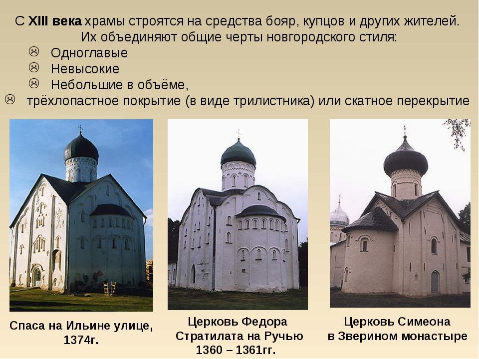 С XIII века храмы строятся на средства бояр, купцов и других жителей. Их объе...