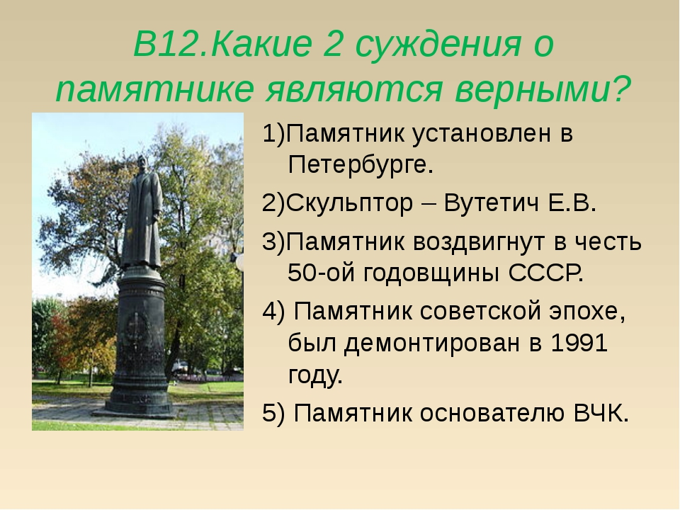 В12.Какие 2 суждения о памятнике являются верными? 1)Памятник установлен в Пе...