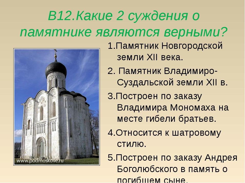 В12.Какие 2 суждения о памятнике являются верными? 1.Памятник Новгородской зе...
