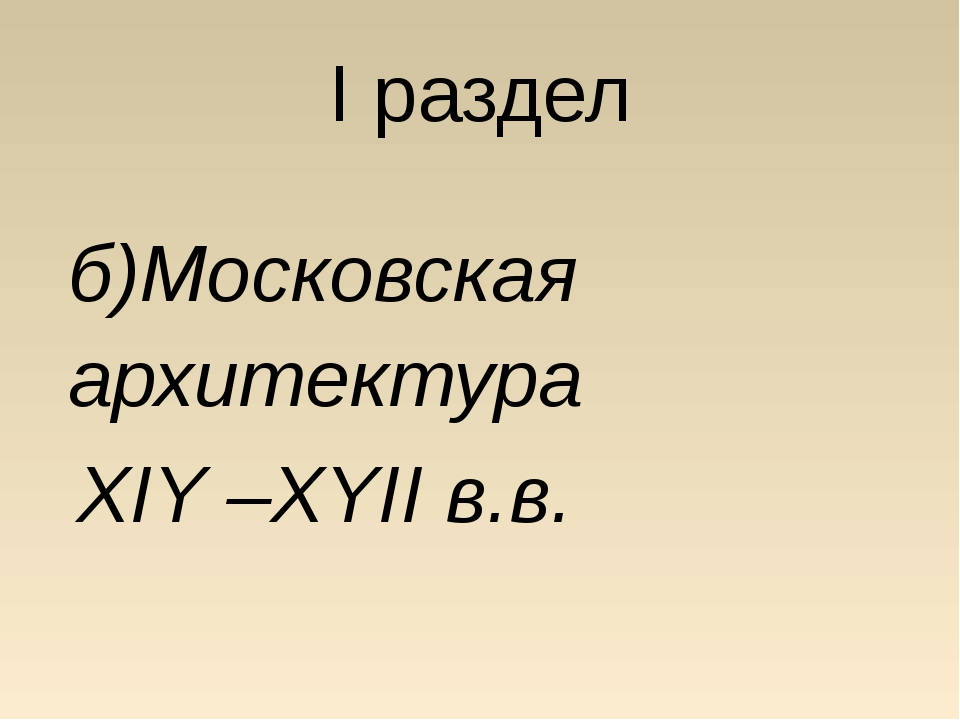 I раздел б)Московская архитектура XIY –XYII в.в.