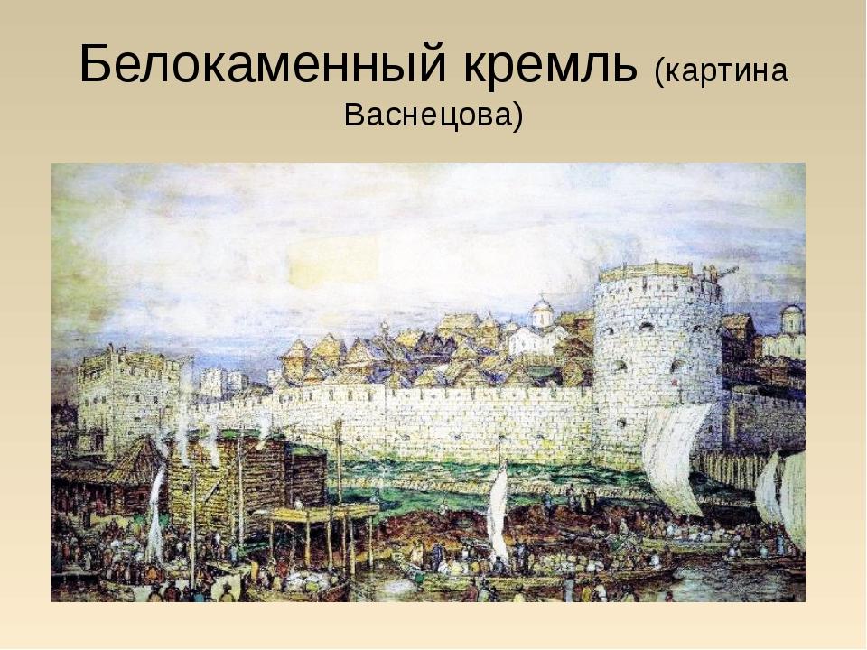 Белокаменный кремль (картина Васнецова)