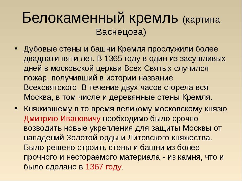 Белокаменный кремль (картина Васнецова) Дубовые стены и башни Кремля прослужи...