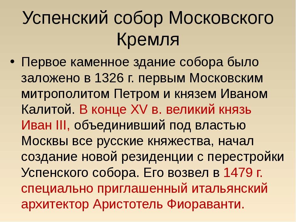 Успенский собор Московского Кремля Первое каменное здание собора было заложен...