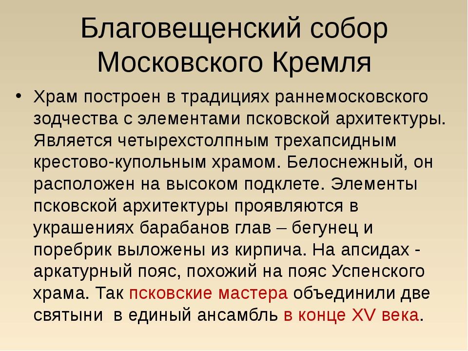 Благовещенский собор Московского Кремля Храм построен в традициях раннемосков...