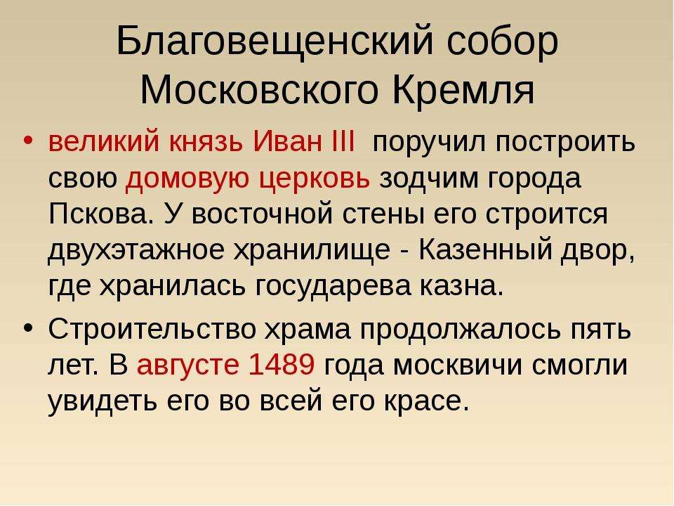 Благовещенский собор Московского Кремля великий князь Иван III поручил постро...