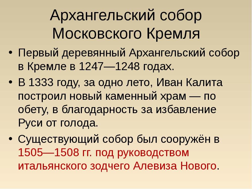 Архангельский собор Московского Кремля Первый деревянный Архангельский собор...