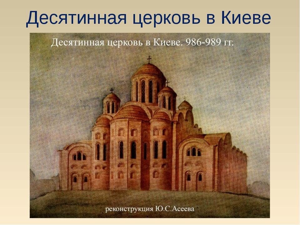 Десятинная церковь в Киеве