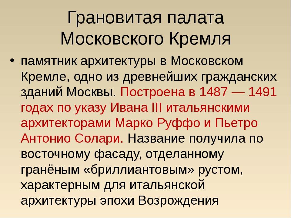 Грановитая палата Московского Кремля памятник архитектуры в Московском Кремле...