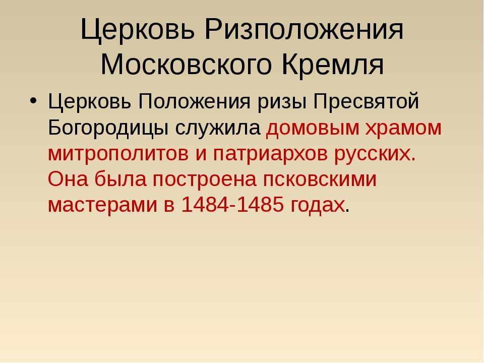 Церковь Ризположения Московского Кремля Церковь Положения ризы Пресвятой Бого...