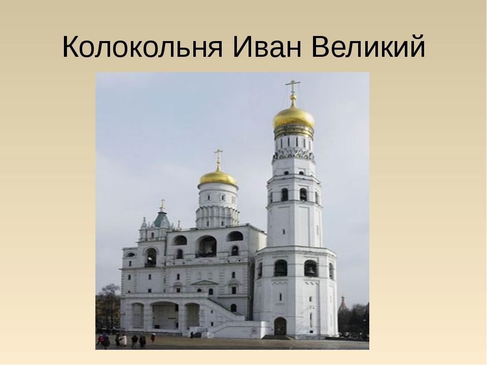 Колокольня Иван Великий