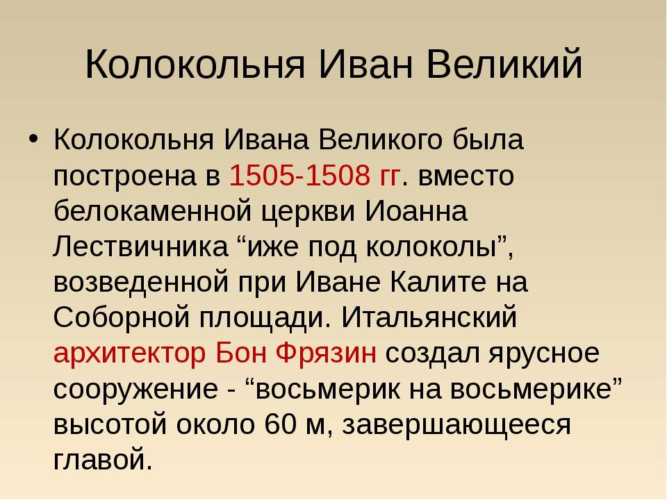 Колокольня Иван Великий Колокольня Ивана Великого была построена в 1505-1508...