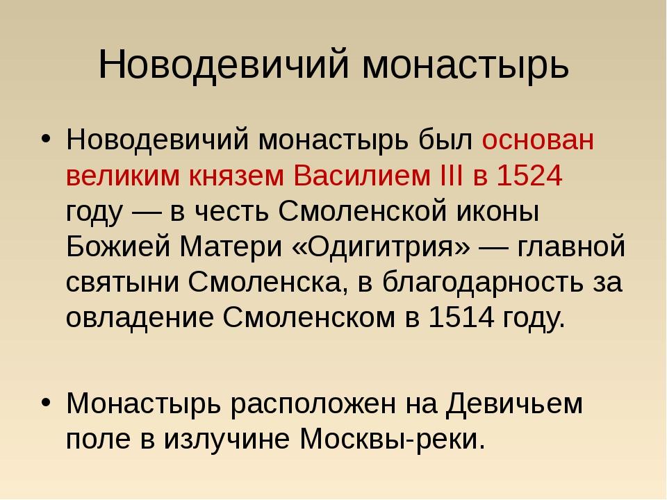 Новодевичий монастырь Новодевичий монастырь был основан великим князем Васили...