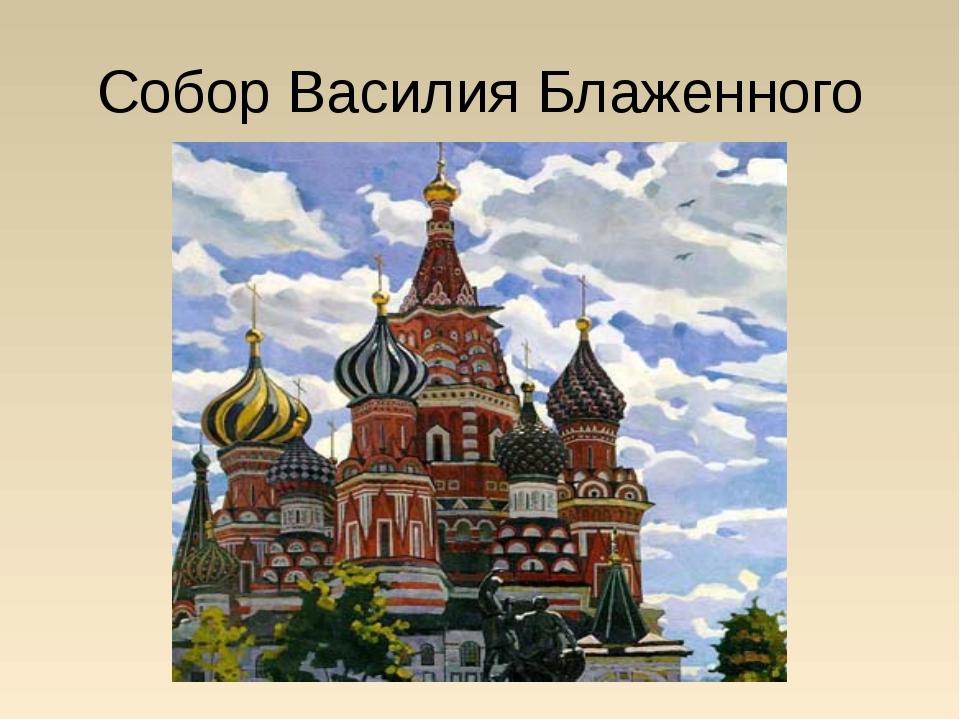 Собор Василия Блаженного