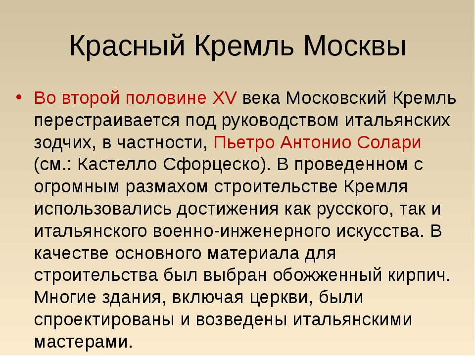Красный Кремль Москвы Во второй половине XV века Московский Кремль перестраив...