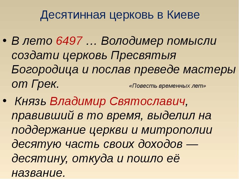 Десятинная церковь в Киеве В лето 6497 … Володимер помысли создати церковь П...