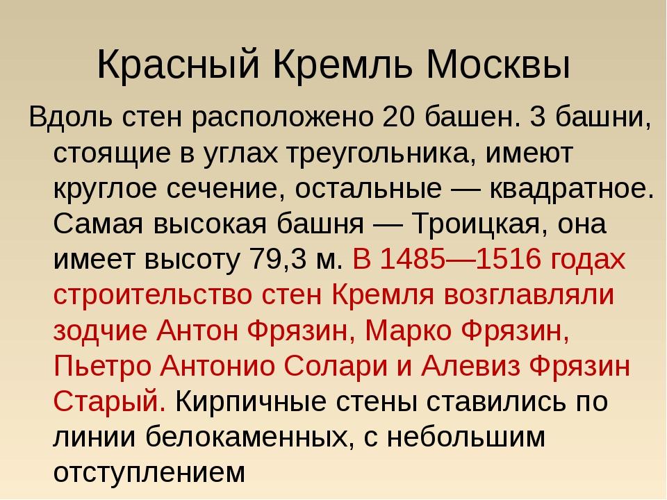 Красный Кремль Москвы Вдоль стен расположено 20 башен. 3 башни, стоящие в угл...