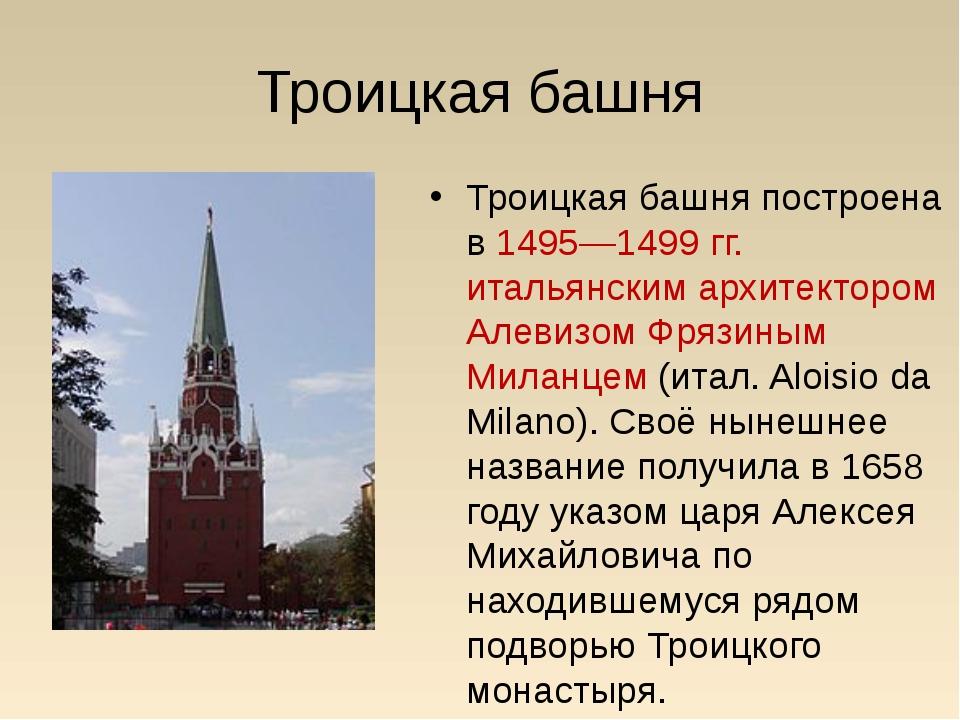 Троицкая башня Троицкая башня построена в 1495—1499 гг. итальянским архитекто...