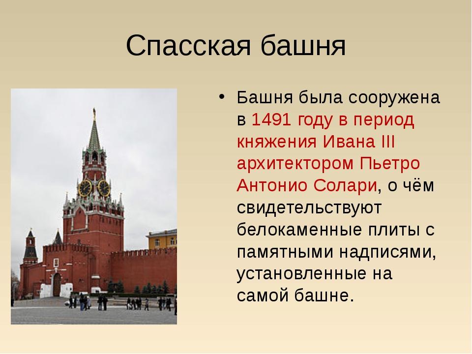 Спасская башня Башня была сооружена в 1491 году в период княжения Ивана III а...