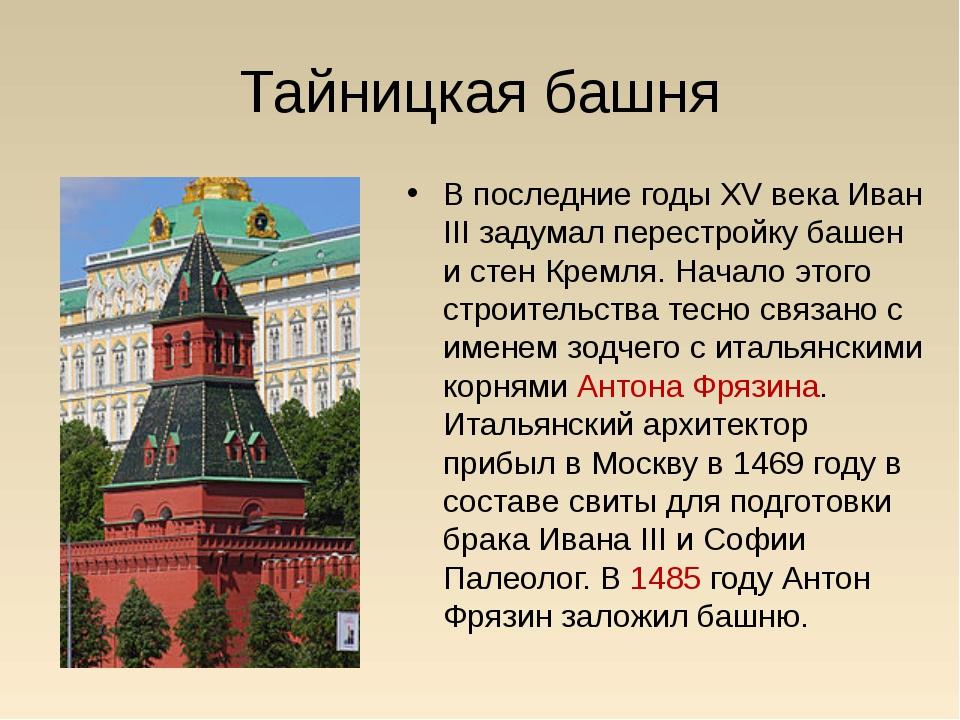 Тайницкая башня В последние годы XV века Иван III задумал перестройку башен и...