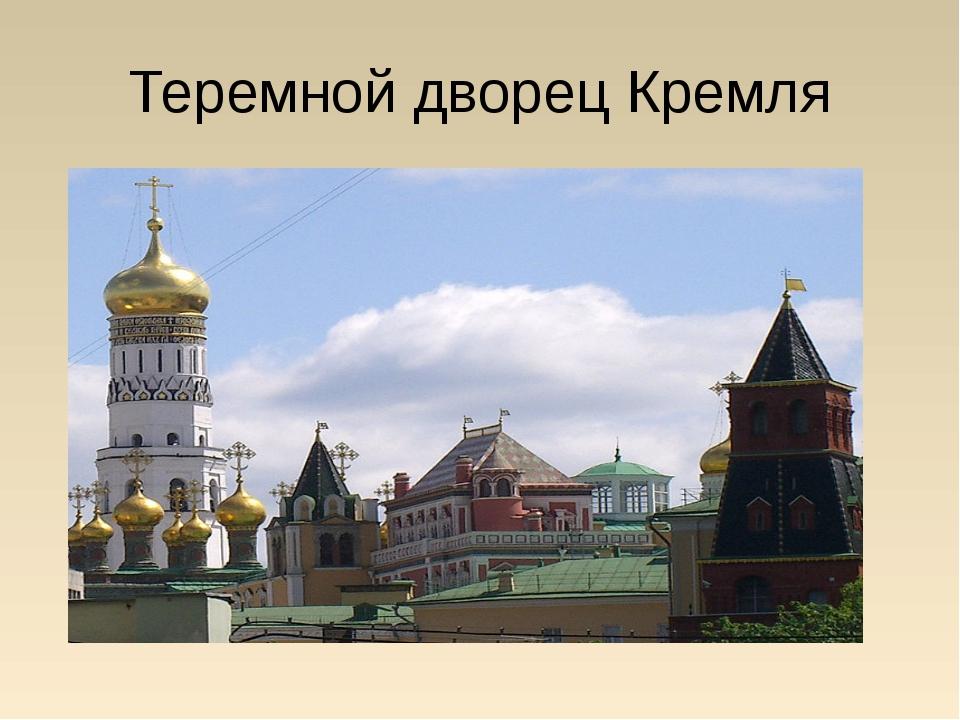 Теремной дворец Кремля