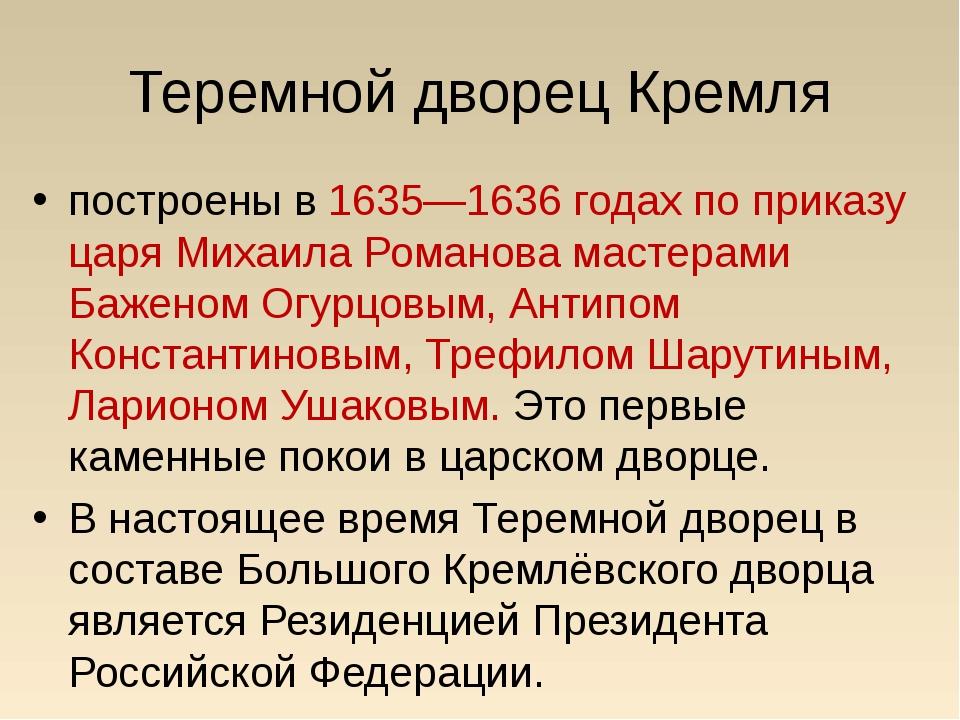 Теремной дворец Кремля построены в 1635—1636 годах по приказу царя Михаила Ро...
