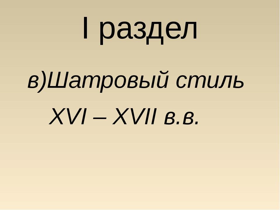 I раздел в)Шатровый стиль XVI – XVII в.в.