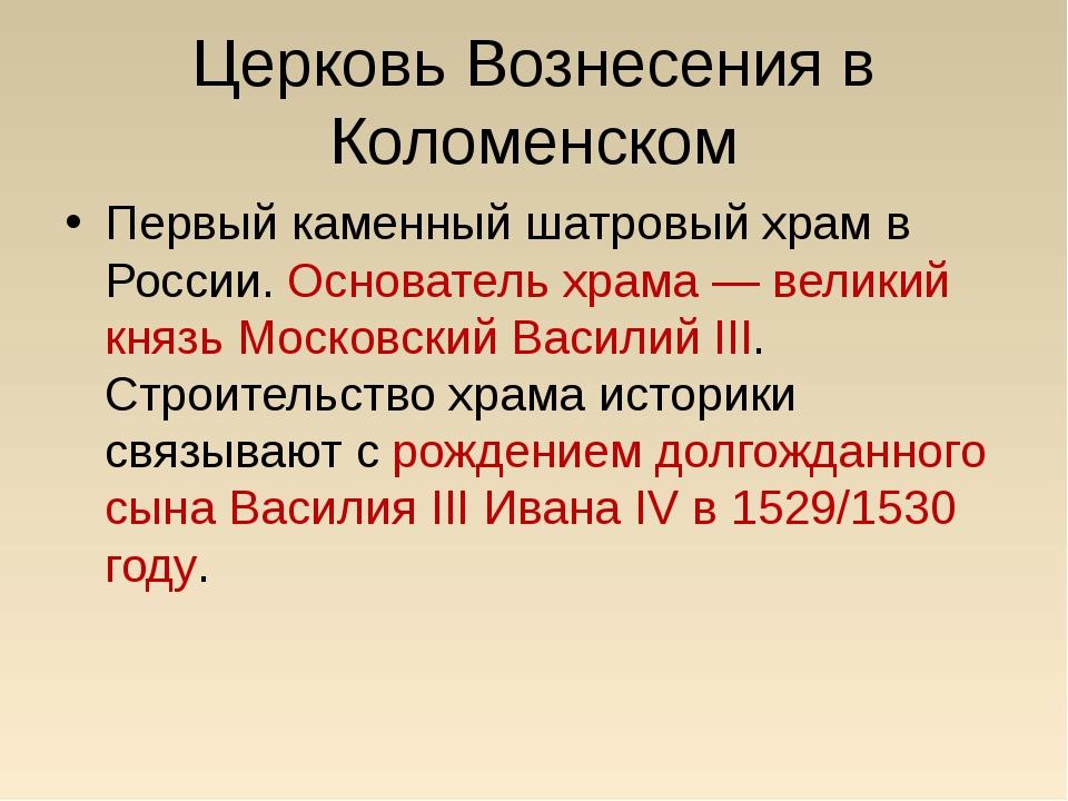 Церковь Вознесения в Коломенском Первый каменный шатровый храм в России. Осно...