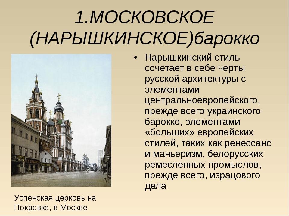 1.МОСКОВСКОЕ (НАРЫШКИНСКОЕ)барокко Нарышкинский стиль сочетает в себе черты р...