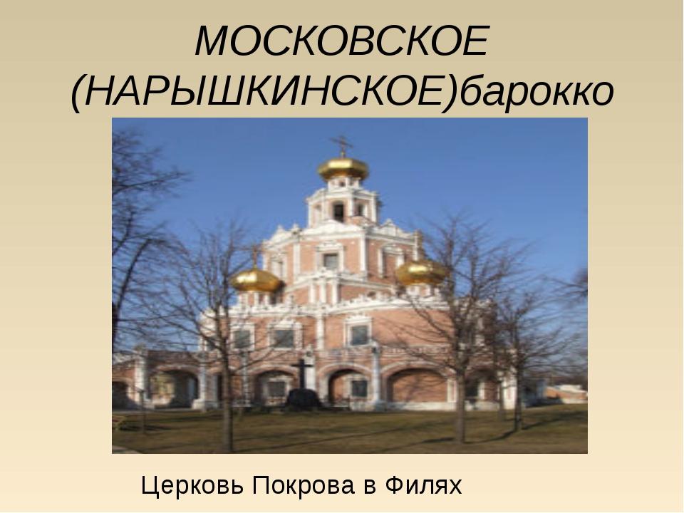 МОСКОВСКОЕ (НАРЫШКИНСКОЕ)барокко Церковь Покрова в Филях
