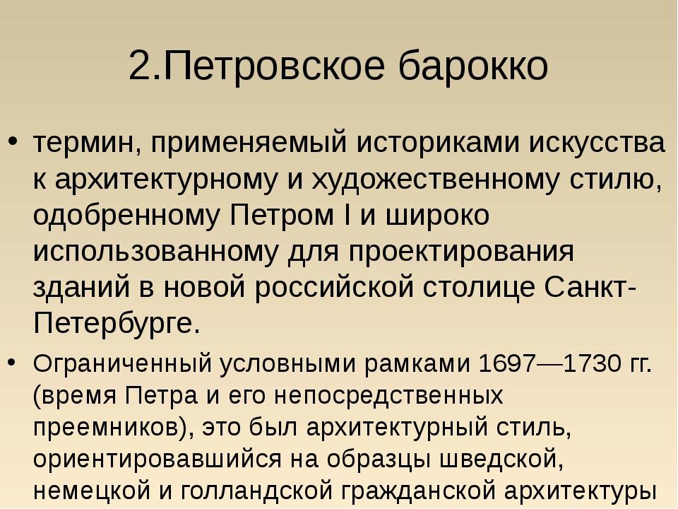 2.Петровское барокко термин, применяемый историками искусства к архитектурном...