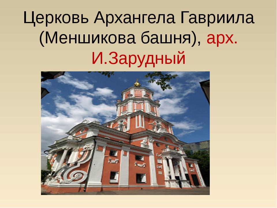 Церковь Архангела Гавриила (Меншикова башня), арх. И.Зарудный