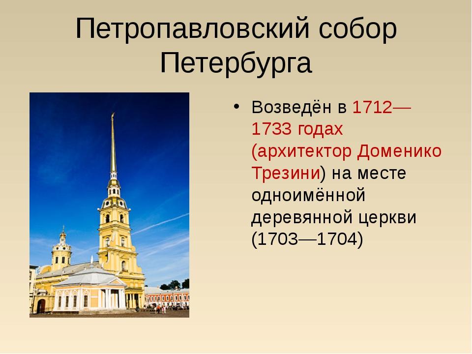 Петропавловский собор Петербурга Возведён в 1712—1733 годах (архитектор Домен...