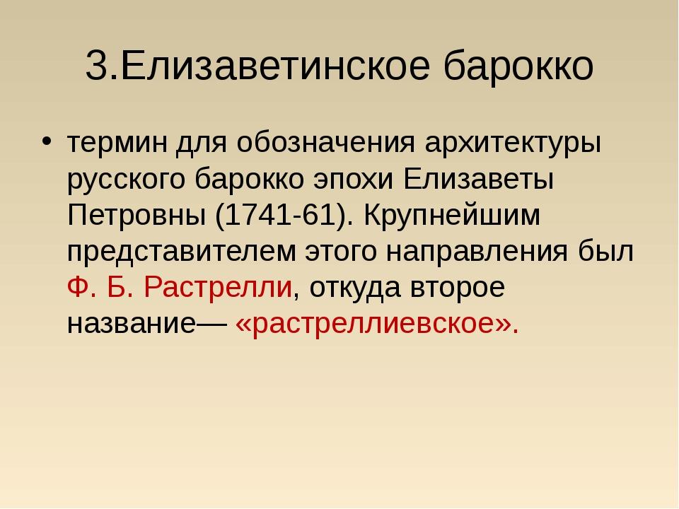 3.Елизаветинское барокко термин для обозначения архитектуры русского барокко...
