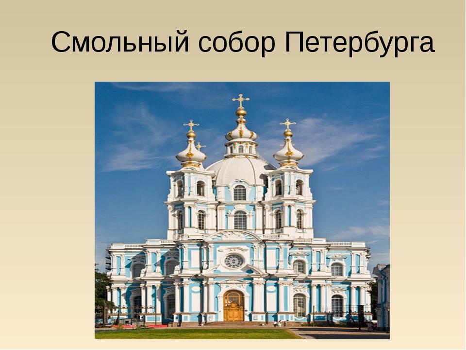 Смольный собор Петербурга