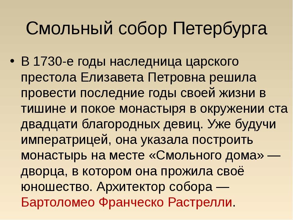 Смольный собор Петербурга В 1730-е годы наследница царского престола Елизавет...