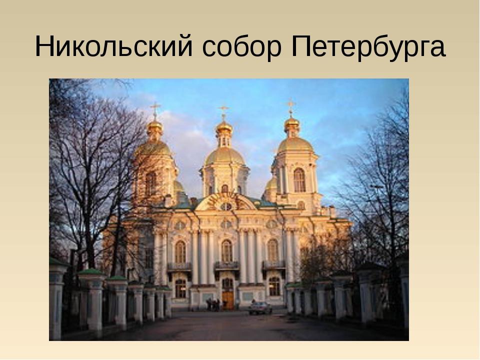 Никольский собор Петербурга
