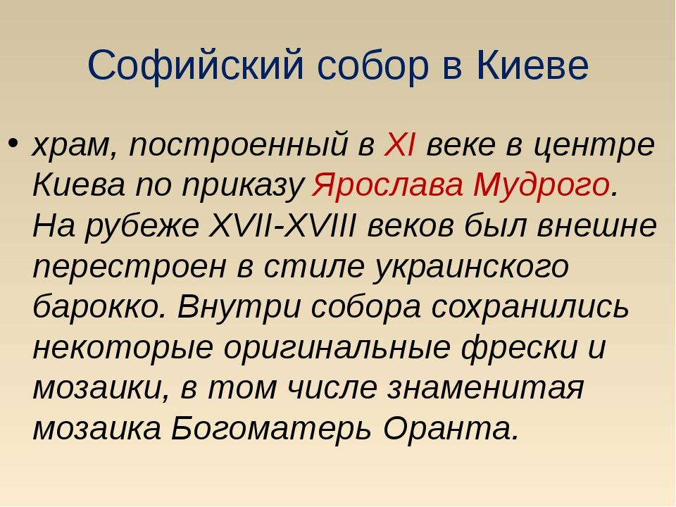 Софийский собор в Киеве храм, построенный в XI веке в центре Киева по приказу...