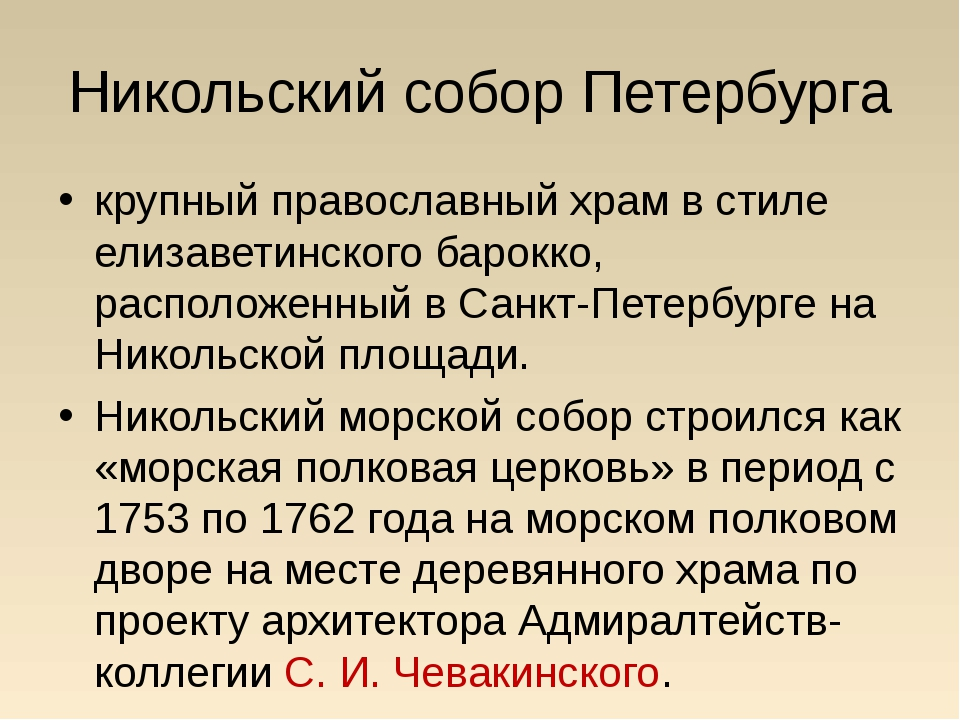 Никольский собор Петербурга крупный православный храм в стиле елизаветинского...