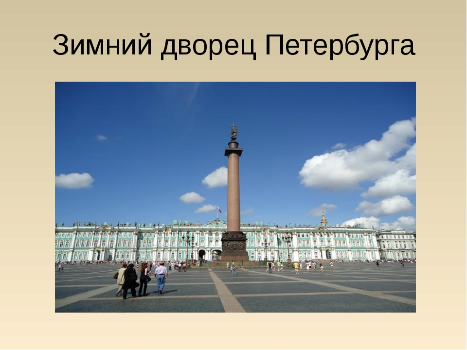 Зимний дворец Петербурга