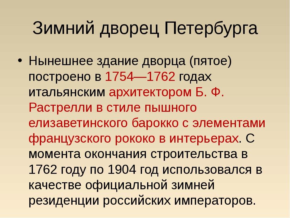 Зимний дворец Петербурга Нынешнее здание дворца (пятое) построено в 1754—1762...