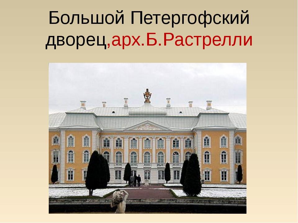Большой Петергофский дворец,арх.Б.Растрелли