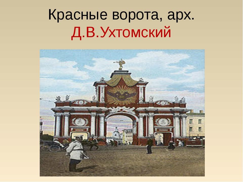 Красные ворота, арх. Д.В.Ухтомский
