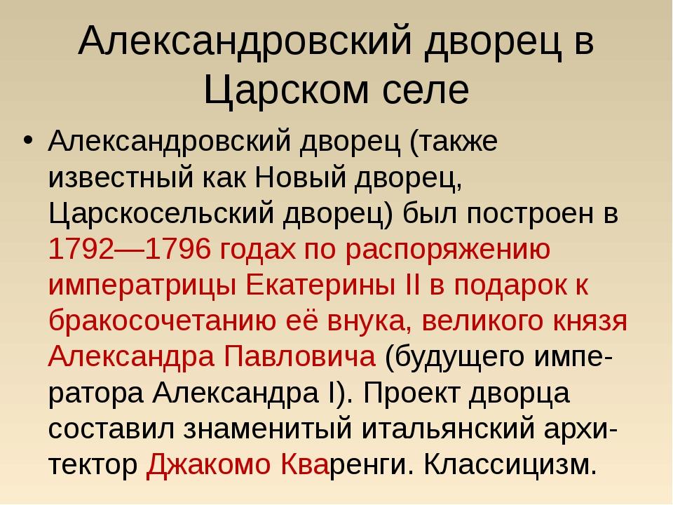 Александровский дворец в Царском селе Александровский дворец (также известный...